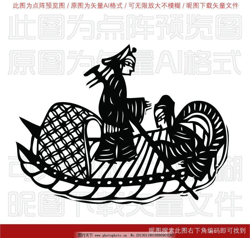 乌篷船 人物 镂空 图案 美术 单色画 剪纸图案 图样 花纹 装饰