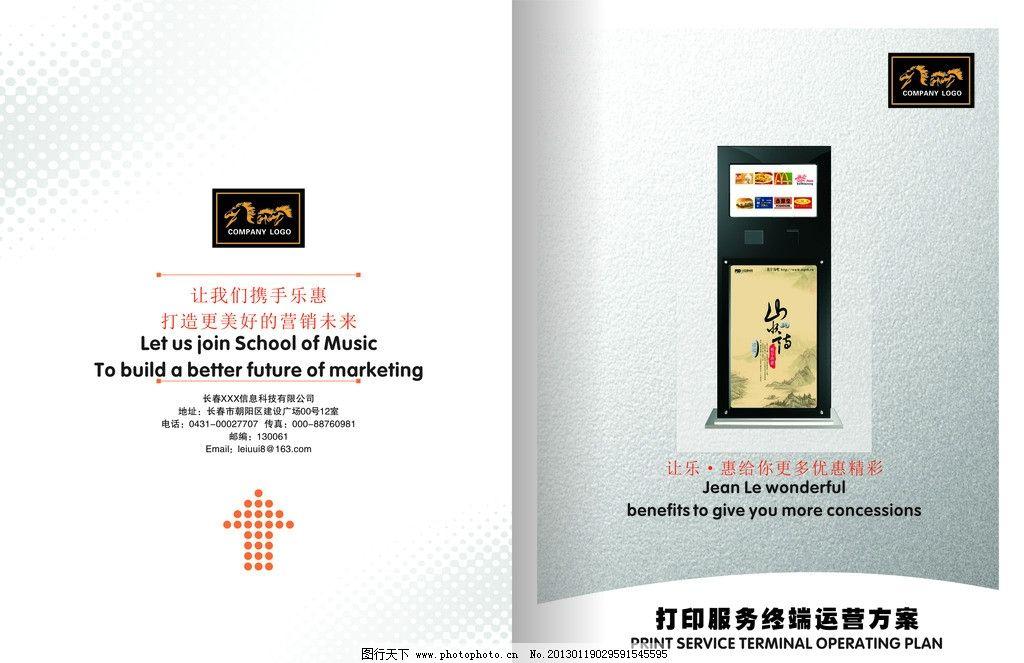 画册封面排版图片
