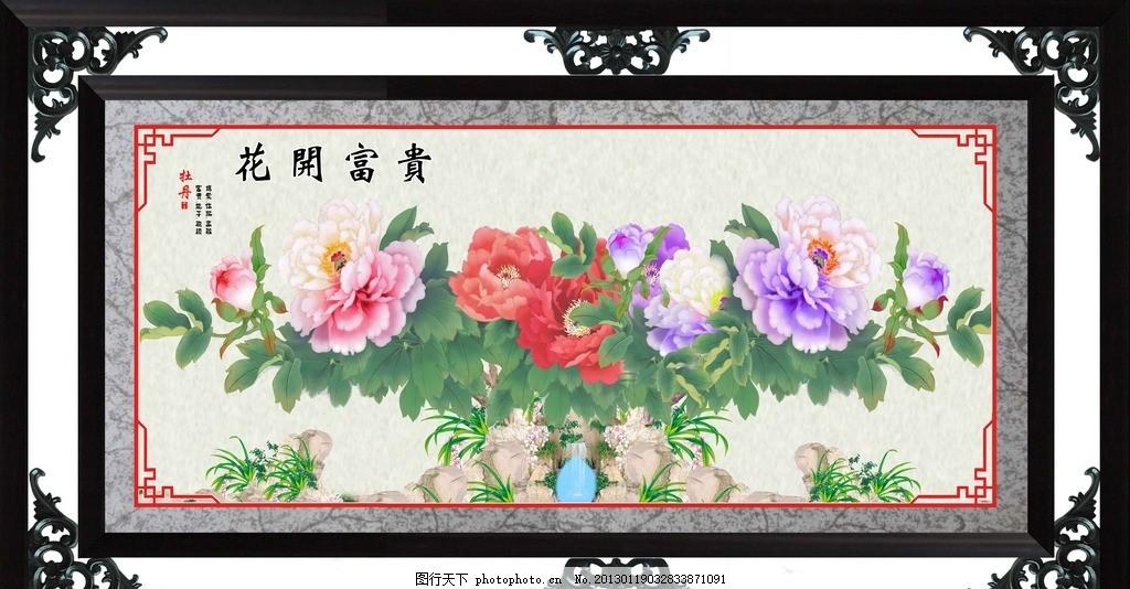 牡丹花 红牡丹 紫牡丹 兰花 石头 泉水 相框 装饰画 客厅挂画 风景画