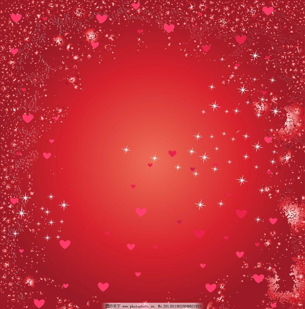 绚丽 喜庆 星光 线条 爱心 情人节 曲线 流线 动感 简洁 时尚 渐变