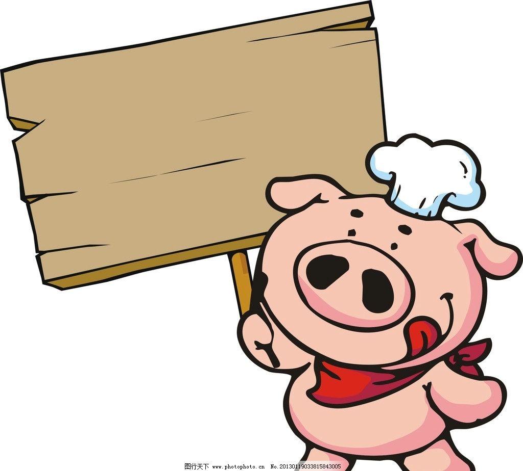 卡通猪 猪 卡通动物 可爱动物 手举牌 举牌 矢量 矢量素材 其他矢量