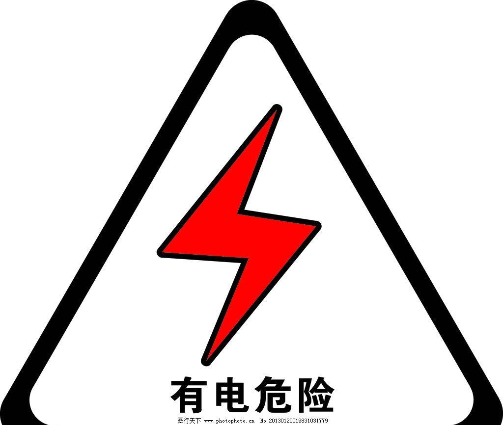 电�ze9e+�.+y�9l>ynZ�_有电危险警示图片