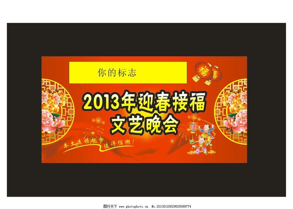 晚房屋背景图片,新年舞台载歌载舞迎春恭排房农村歌词设计图片