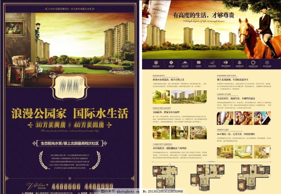 欧式dm宣传页 单页 房地产 dm 置业单 dm宣传单 广告设计 矢量 cdr