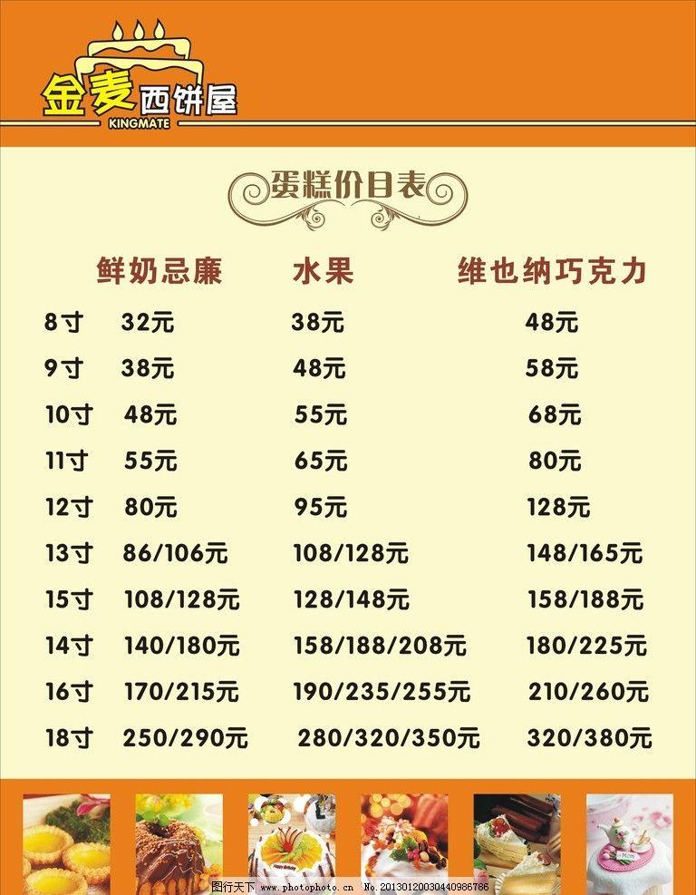 金麦价目表 菜谱 矢量图片 蛋糕 价目表 菜单菜谱 广告设计 矢量 cdr