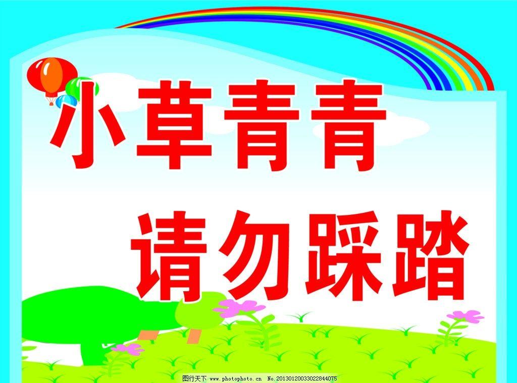 小草青青 请勿踩踏 环保标语 卡通底图 彩虹 源文件