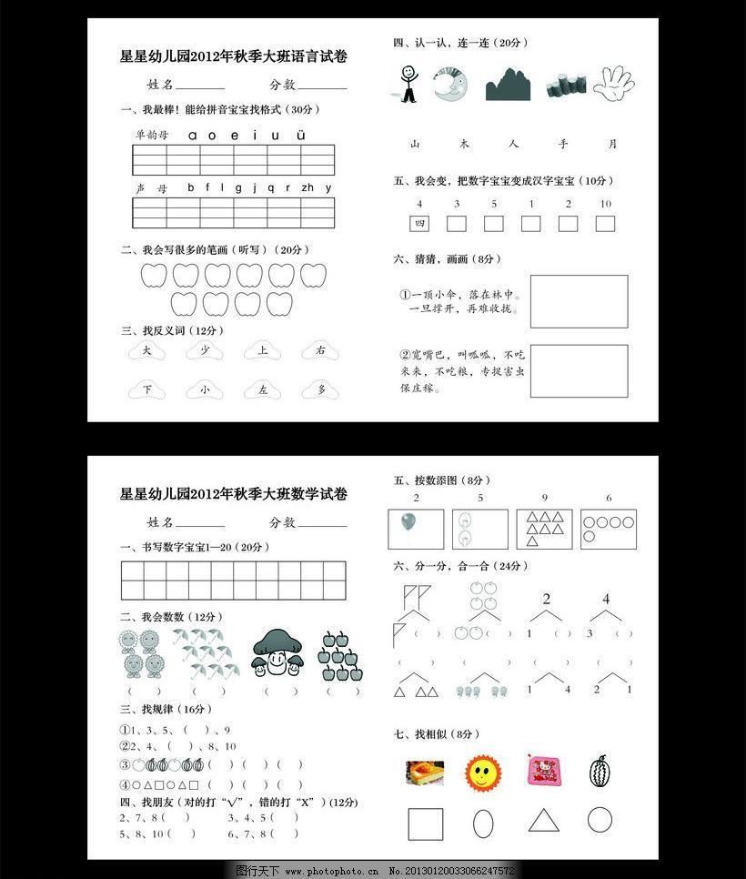 广告设计 其他设计 幼儿 幼儿素材 幼儿园 幼儿园素材 幼儿园试卷矢量