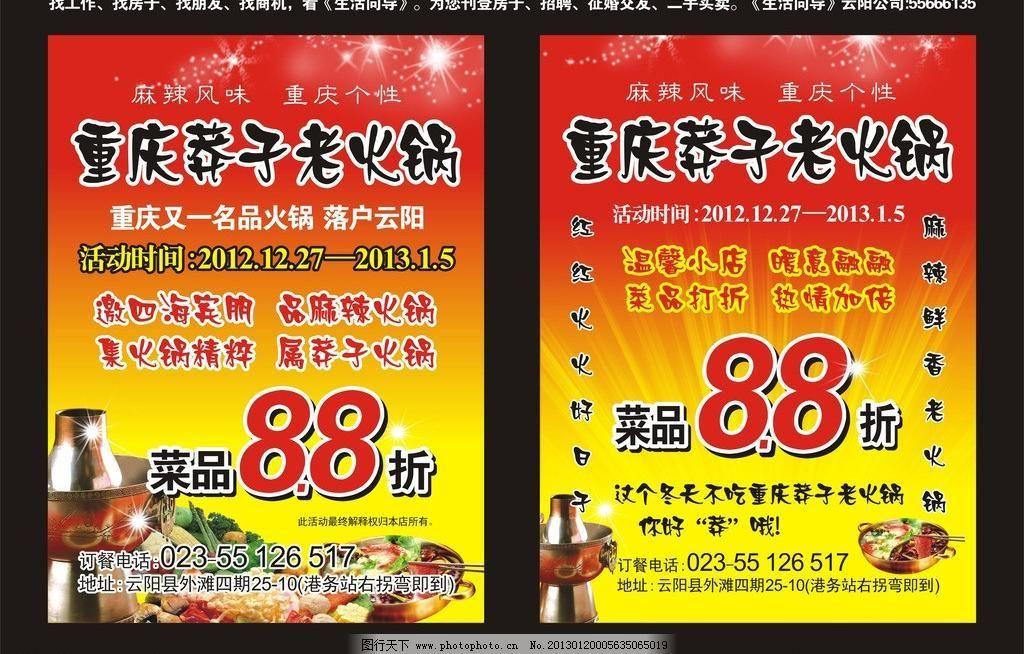 餐厅促销宣传单 餐厅 火锅店 重庆莽子老火锅 菜品8 8折 麻辣风味图片
