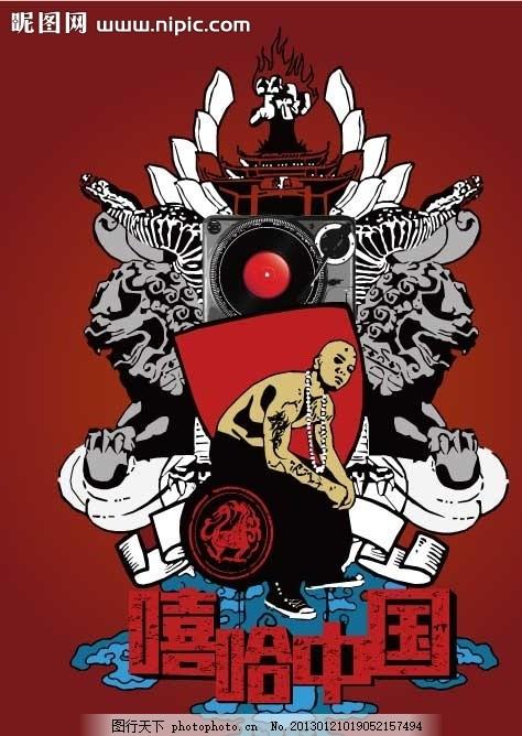 嘻哈中国 嘻哈元素 潮流 矢量 海报 手绘 美术绘画