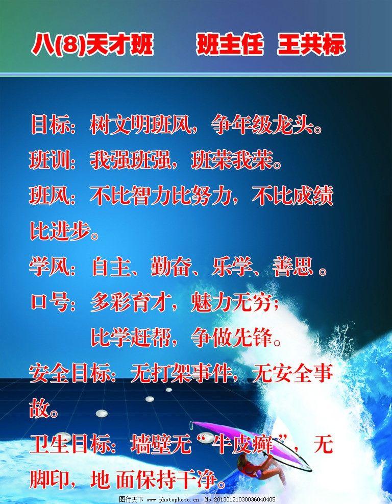 班级口号合集 海浪 波涛 运动 帆 竞赛 女运动员 棋子 围棋 棋谱 蓝色 渐变 红色文字 目标 班训 班风 学风 口号 安全目标 卫生目标 学校 展板 标语 海报设计 广告设计模板 源文件 200DPI PSD