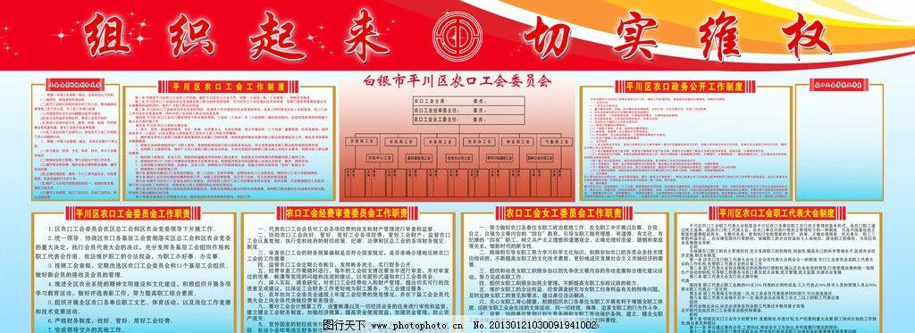大闪 星光 农口工会委员组织流程 职责内容 展板内容 黄色框子 海报