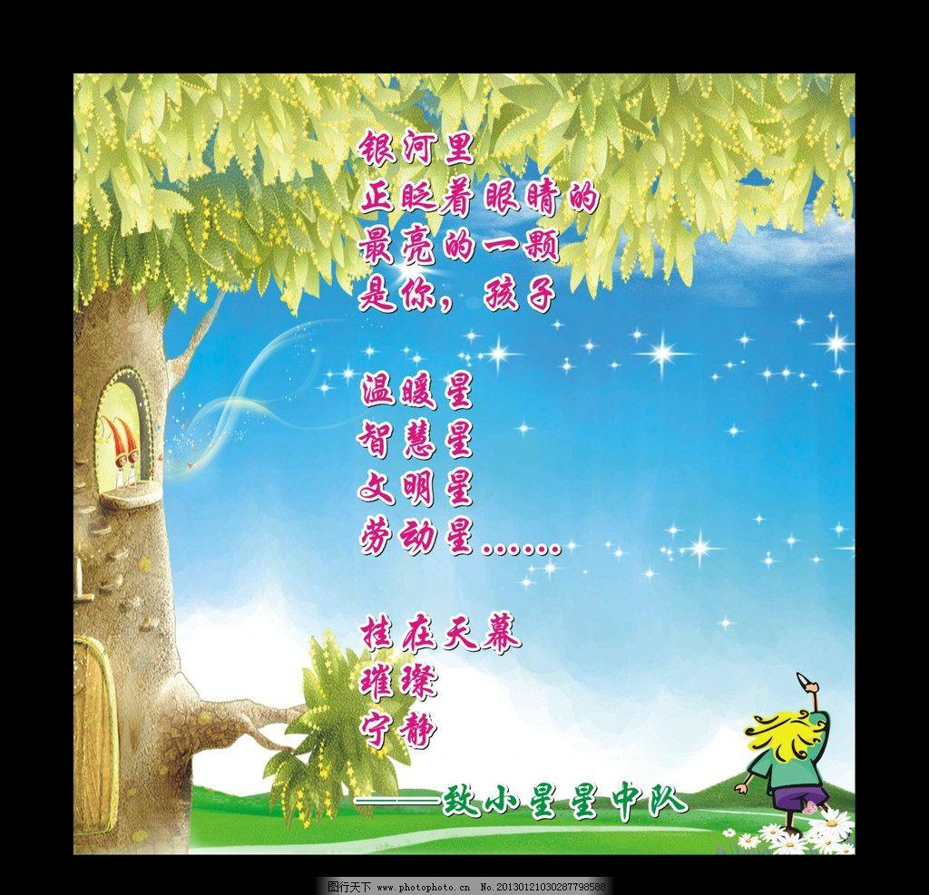 中队诗歌 中队 诗歌 学校 班级 卡通 数 星空 展板模板 广告设计 矢量