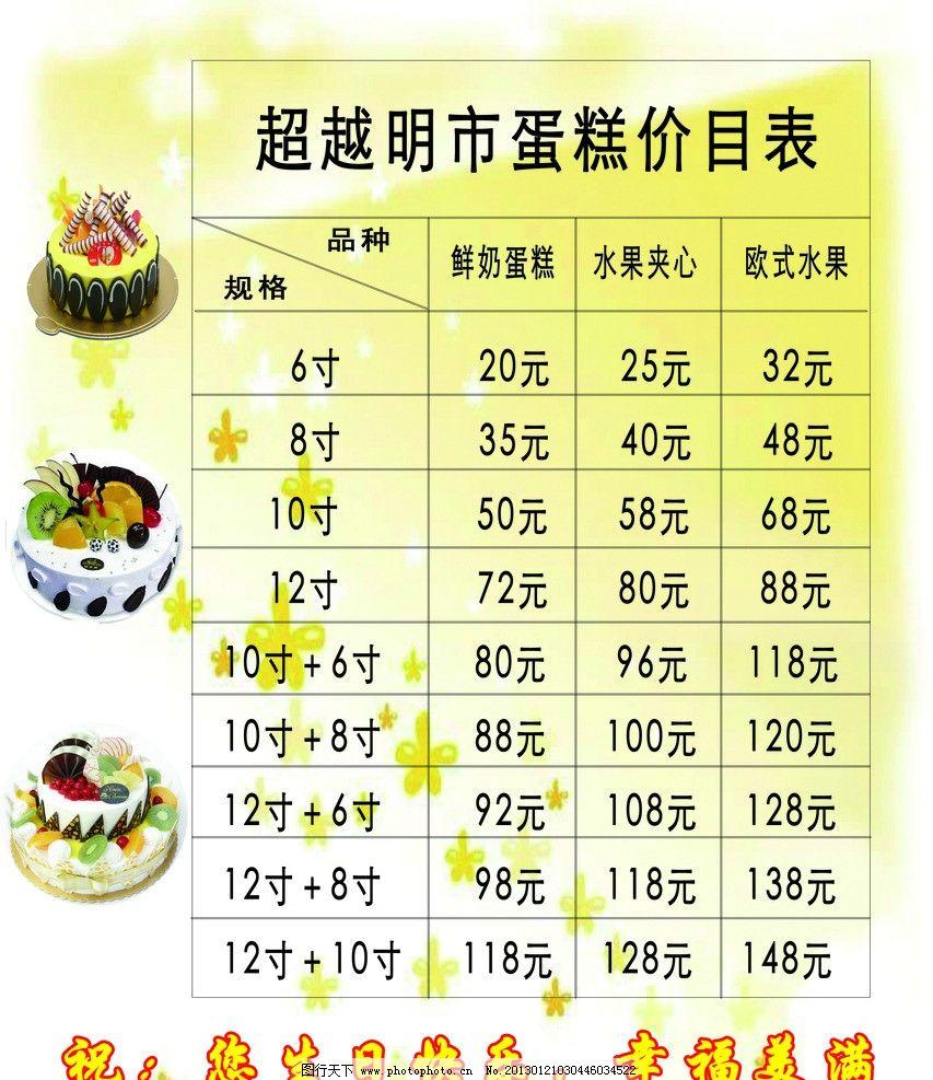 超市 蛋糕 价目表 生日蛋糕 分类 促销 价格 菜单菜谱 广告设计模板