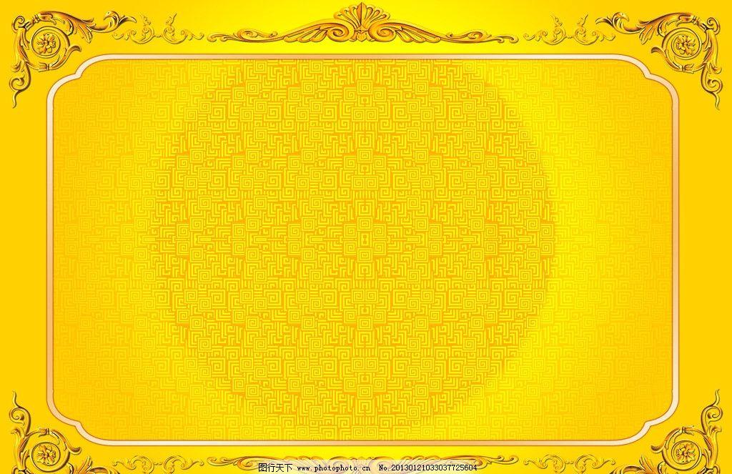 黄色底纹边框图片