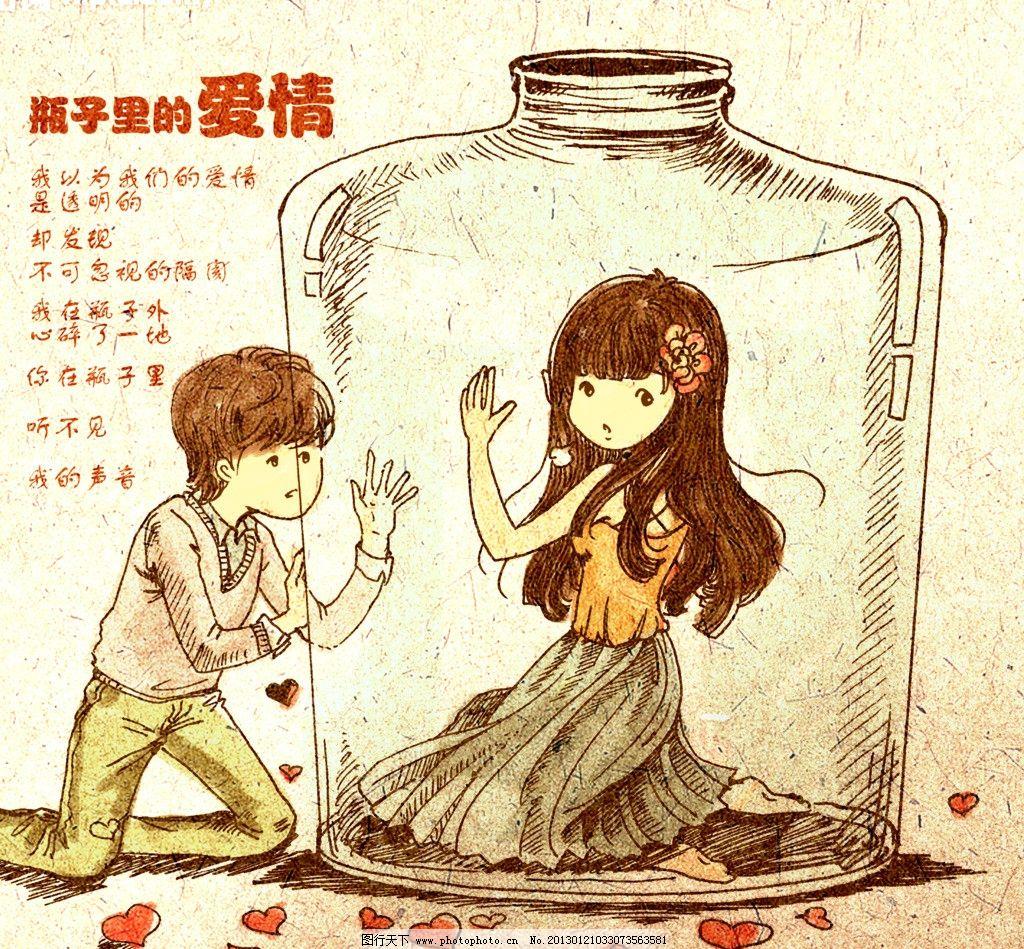 卡通爱情图片唯美