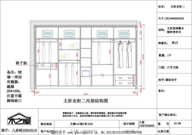 主卧衣柜内部结构图免费下载 衣柜设计图 衣柜结构图