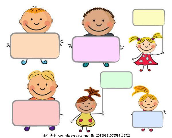 卡通儿童与牌子