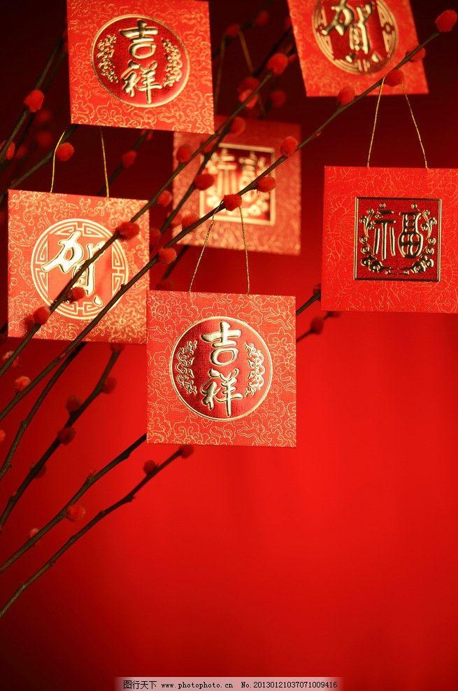 春联 红色 春 恭贺新禧 福 春节 过年 喜庆 文化艺术 节日庆祝 中国风