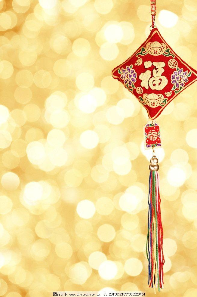 福字 挂件 春 恭贺新禧 福 春节 过年 喜庆 文化艺术 节日庆祝 中国风