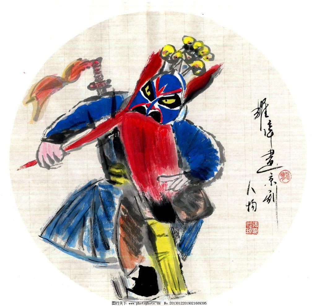 京剧人物 戏曲 戏曲人物 水墨画 传统水墨 国粹 国画 绘画书法