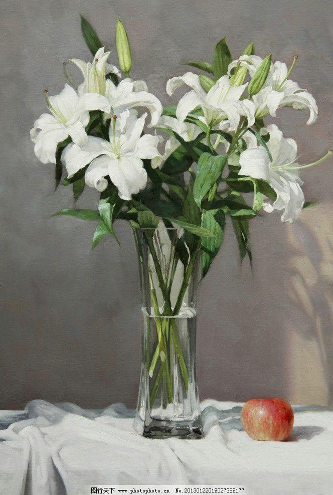 洁白百合 美术 油画 静物画 花木 花朵 百合花 苹果 油画艺术 油画