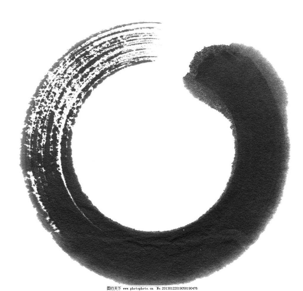 水墨素材 水墨 圆 圆圈 毛笔 绘画书法 文化艺术 设计 72dpi jpg