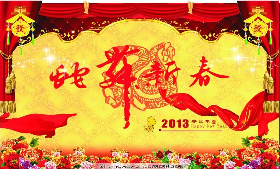 新年舞台背景 新年背景 展板模板 欧式花纹 新年 新春 快乐 新春快乐