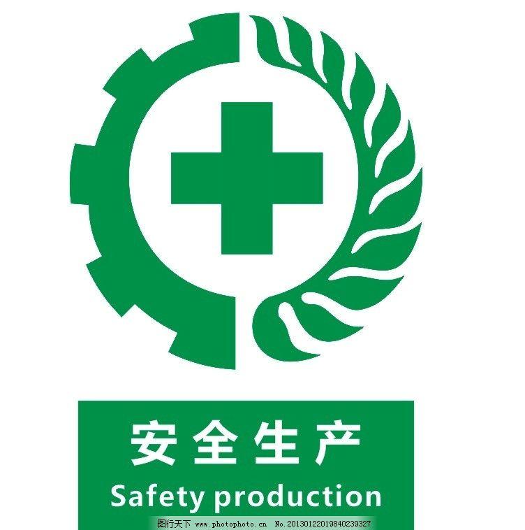 安全生产标识图片
