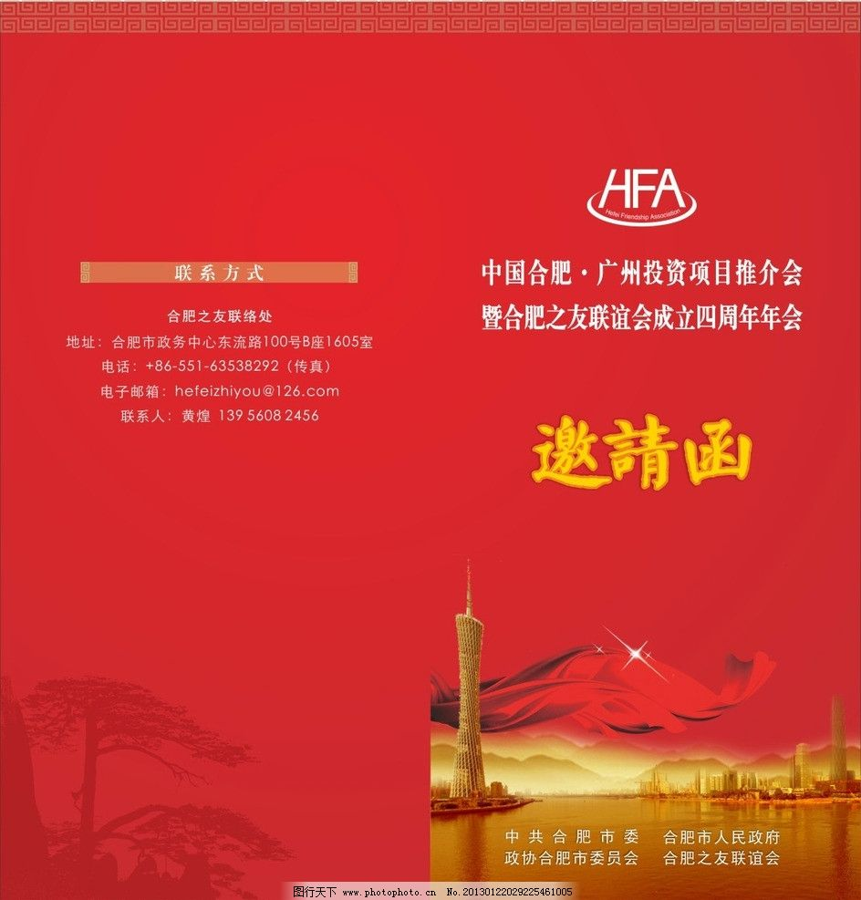 邀请函 合肥之友 合肥 政协 政府 广州塔 请帖招贴 广告设计 矢量 cdr图片