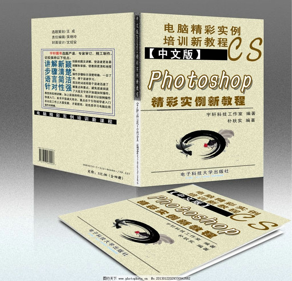 书籍封面设计 封面分层 印刷设计书籍装帧 源文件 广告设计模板