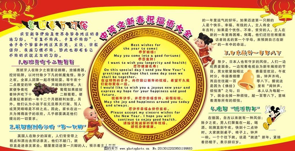 英语板报 英语 板报 各国春节习俗 喜庆 灯笼 卡通 广告设计 矢量 cdr
