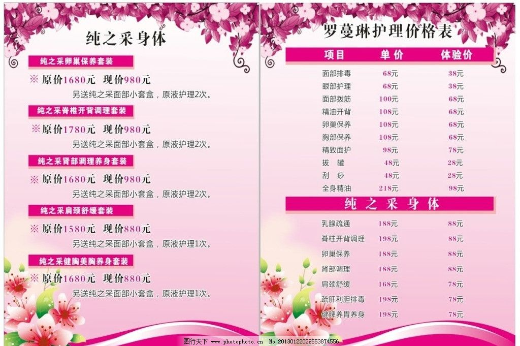 报价表 浪漫报价表 平面设计 广告设计 粉红色背景 粉红色报价单 矢量