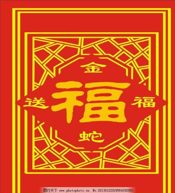 福字 花格 画框 广告设计 矢量 cdr