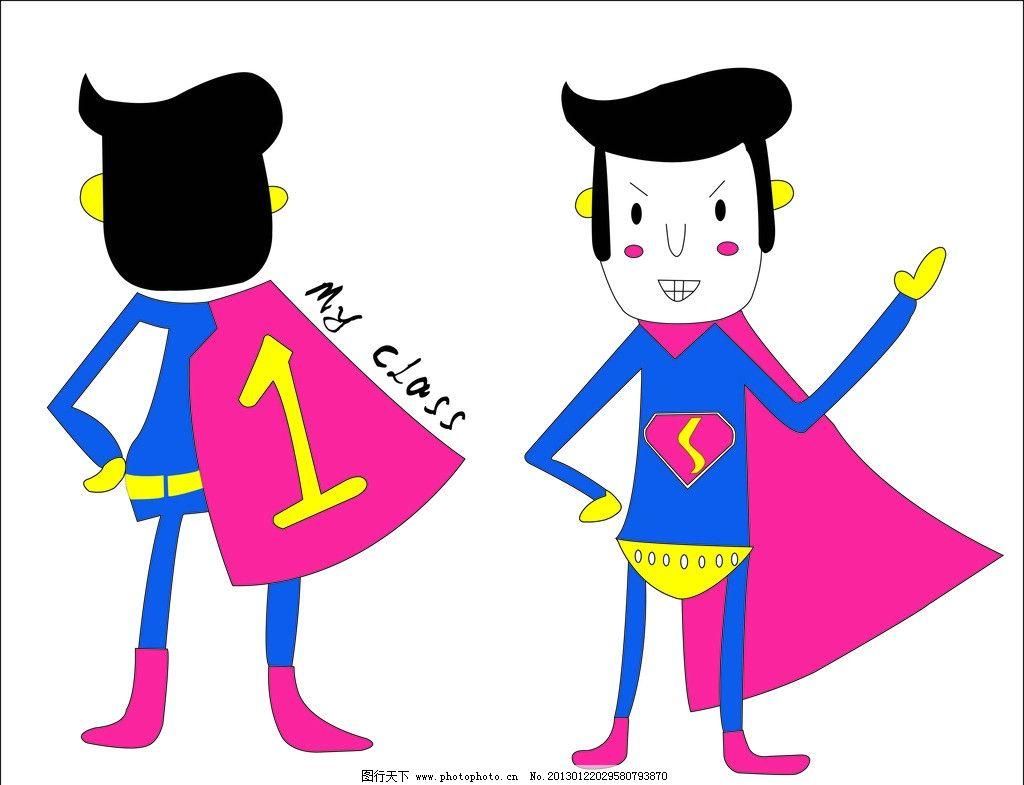 超人 矢量 正面 反面 班服 图案 矢量图库