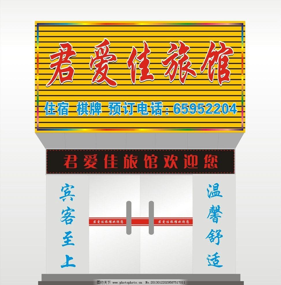 招牌效果图 扣板 护栏管 打孔发光字 吸塑字 创意 宾馆 旅馆 广告设计