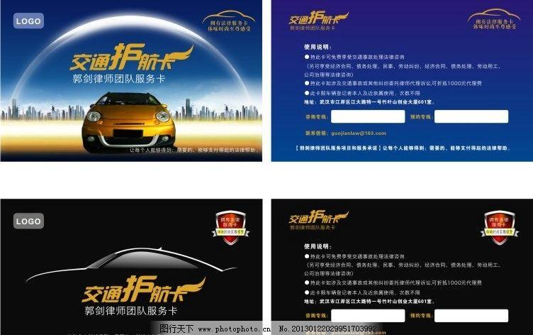 汽车服务卡 汽车服务 卡片 名片 名片卡片 广告设计 矢量 cdr