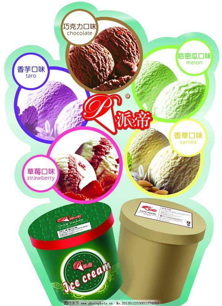 桶装冰淇淋广告