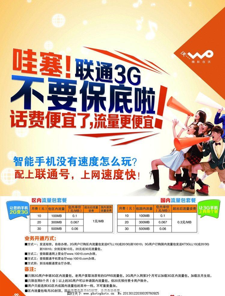 联通海报 中国联通 联通 海报 中国联通海报 联通3g 海报设计 广告