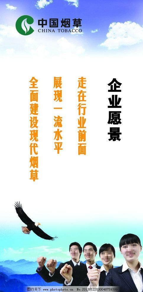 企业愿景 蓝天 山峰 老鹰 人物 烟草 展板 海报设计 广告设计模板 源