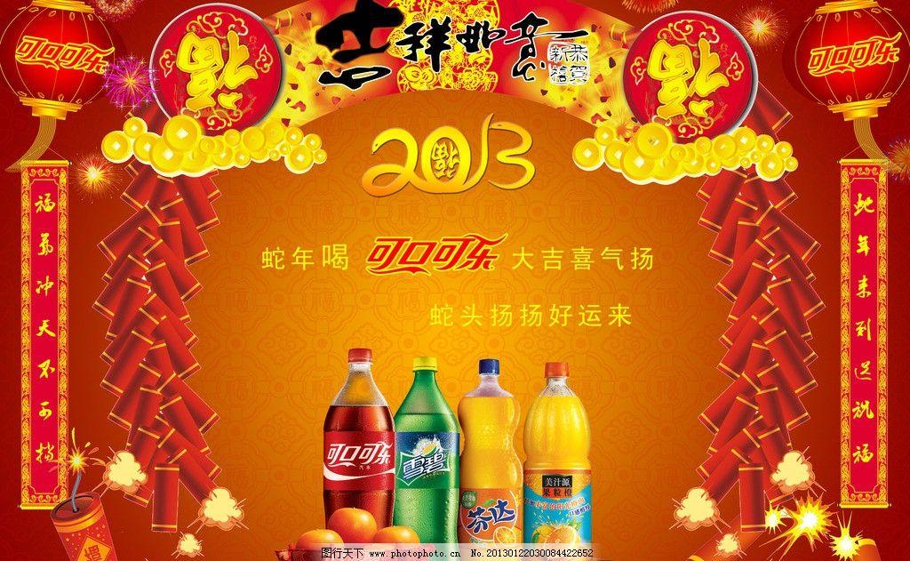 新年可乐广告 可口可乐 新年 饮料 鞭炮 灯笼 雪碧 对联 水果 如意吉
