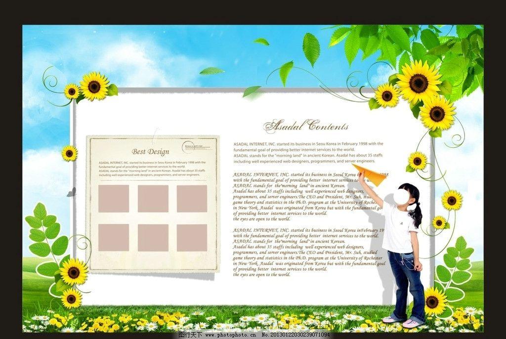 学校展板模板 展板模板 学校 花 广告设计 矢量 cdr