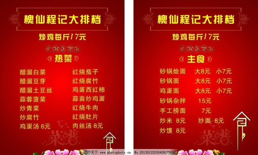 酒店菜谱 喜庆背景 红色背景 牡丹 边框 中国风 古典背景 古典 菜单