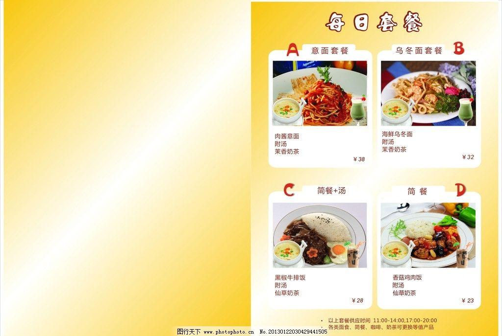 套餐组合菜单 套餐组合 菜单菜谱 广告设计 矢量 cdr
