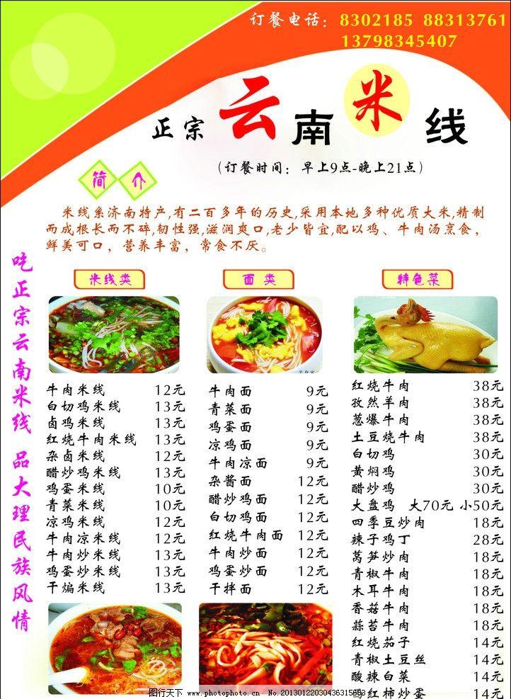 米线传单 绿色背景传单 菜单 米线菜单 云南米线菜单 菜单菜谱 广告