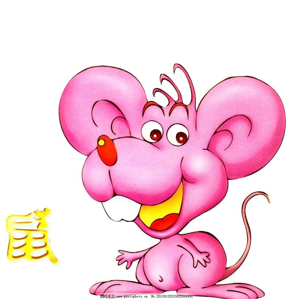 小老鼠 生肖鼠 可爱小老鼠 十二生肖 卡通生肖 卡通鼠 动画鼠