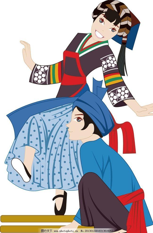 布依族 民族 舞蹈 动漫人物 动漫动画 设计 150dpi jpg