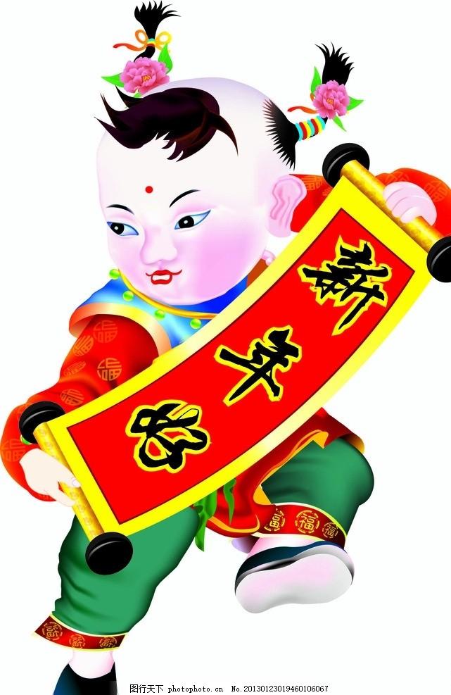 矢量娃娃 节日福娃 喜娃 春节 贺年 元旦 喜庆 节日素材