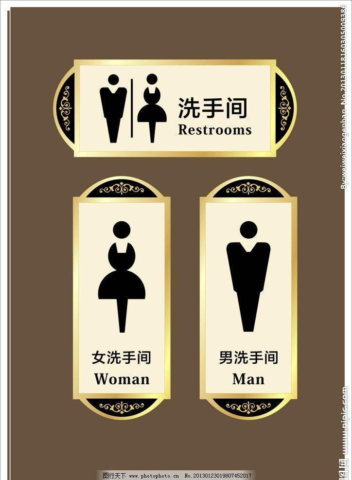卫生间标识牌        标识 标识牌 标志 公共标识标志 标识标志图标