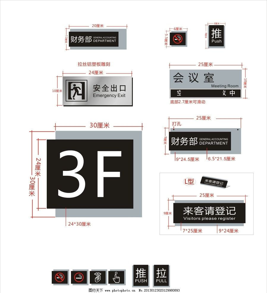 门牌 成套门牌标识 标牌 会议室 广告设计 其他设计 矢量 cdr 其他图片