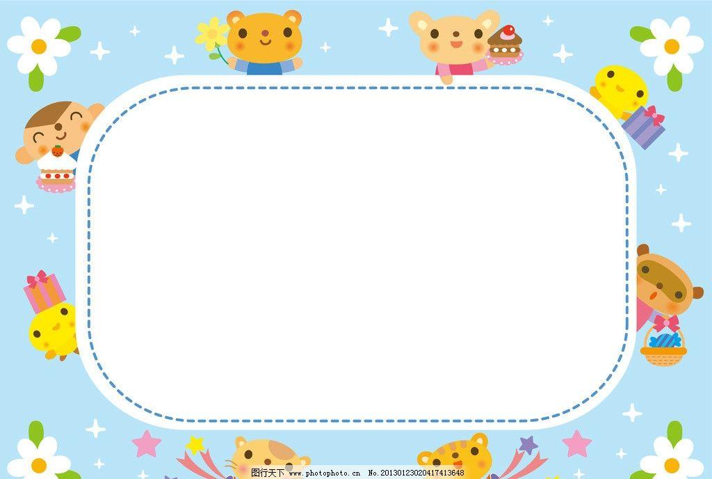 蓝色卡通动物边框图片